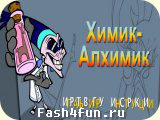 Flash игра Химик-Алхимик