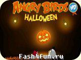 Flash игра Злые птички хэллоуин