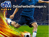 Flash игра Футбольный онлайн менеджер